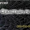 клуб друзей Севастьян.рф