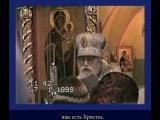 Поздравление архимандрита Иоанна (Крестьянкина) с Рождеством Христовым 1999 г.