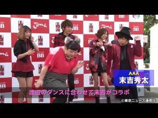 【TNS動画ニュース】AAA(トリプル・エー)の「Joma」ダンスに、渡辺直美が乱入!?…エナジードリンク「Joma」発売記念イベント