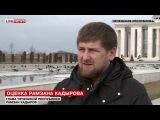 Рамзан Кадыров призвал народ Украины жить в мире и дружбе с Россией