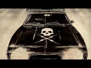 «фарсаш» под музыку 4:58 Don Omar Feat. Tego Calderon(OST Форсаж 3) - Bandaleros(Саундтрек Из Машины Вин Дизеля) - Bandaleros. Picrolla