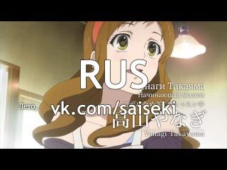 [Saiseki][русские субтитры] Трейлер 1 (01) Glasslip / По ту сторону стекла