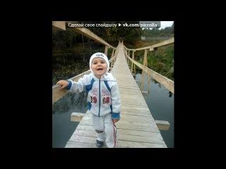 «Сынок-Артёмка» под музыку Женя Тополь - Мой сын. Picrolla