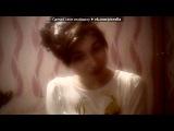 «подруга» под музыку Минусовка для шикарного рэпа - Это тебе любимая подруга*. Picrolla