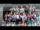 Наш Дружный класс))) под музыку 5 б класс - это песня про наш дружный,весёлый и самый лучший класс на земле!. Picrolla