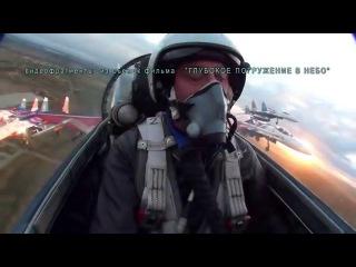 Полёт в кабине пилота истребителя МИГ-29, командира АПГ