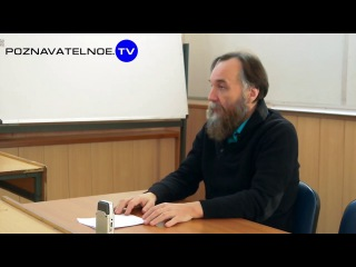 Александр Дугин (Геополитика второй мировой, декабрь 2012 г.)