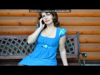 «трапеза» под музыку Марина Кравец - Я - богиня дискотеки (Камеди Клаб). Picrolla