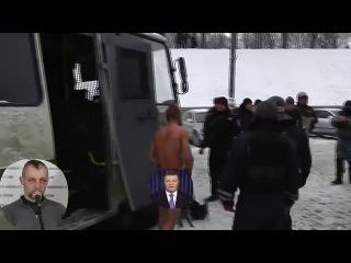 Беркут спасал, что на самом деле было с Михаилом Гаврилюк 23 .01.2014г.