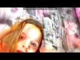Webcam Toy под музыку я мололетняя дочь - Я малолетняя дочь, убери руки прочь Меня всё это парит, я убегу в ночь Собери по частям, закрой мне рот скотчем Я непослушная очень, смущаться незачем Что такое пьет и пьет Что за ребенок растет Пивная бочка вместо милой дочки Страшно ругается, песни м. Picrolla