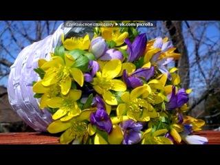 «С ДНЁМ 8 МАРТА!» под музыку Игорь Саруханов - 8 марта. Picrolla