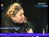 Тимошенко с тюремной параши. -