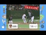Kame + Baseball 1