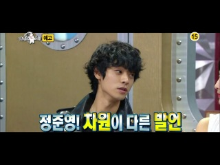 20140326 라디오스타 예고 - 홍진영, 정준영, 남궁민, 박세영, 우영 출연
