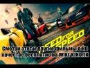 Need For Speed - Жажда скорости 2014 / Кино / Смотри бесплатно в хорошем HD Качестве