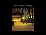 Со стены друга под музыку Sun Drops, Фиаско, Продж - Полтава 150613 (KDK) (Sound By Sun). Picrolla