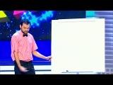 КВН-2012. «Триод и Диод» (Смоленск). Первый полуфинал. Экзамен по физике.