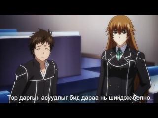 [АниКаРаС] Hagure Yuusha no Estetica 3-р анги