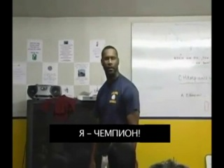 Речь тренера по футболу -