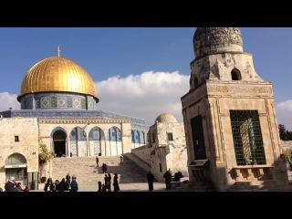Мечеть Купол Скалы. Иерусалим 2014 год.