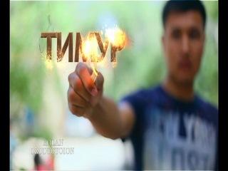 Кино Тима скоро