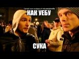 «Со стены Околофутбола 2 фильм| Фанаты | Хулиганы| Ultras» под музыку Feduk - Окола Футбола (OST Около Футбола). Picrolla
