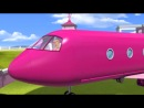 Барби : Жизнь в доме мечты - 43. Собственный самолет
