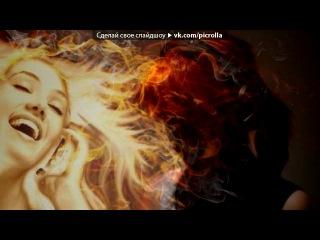 «С моей стены» под музыку Звери - Брюнетки и блондинки бывают одиноки. И рыжие - как пламя, и звонкие - как льдинки, бывают одиноки брюнетки и блондинки.. Picrolla