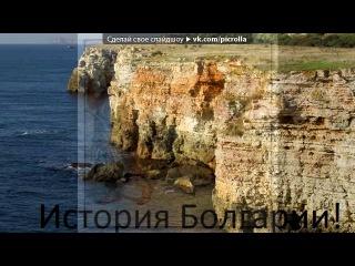 «4» под музыку Государственный гимн Болгарии - Инструментальная версия, 3 куплета (соц. эпоха). Picrolla