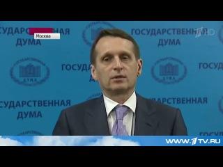 Госдума РФ готова рассмотреть результаты Референдума  Крыма !!!
