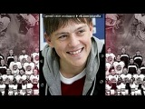 «Леша в хоккейной жизни.» под музыку Баста -  - Моя игра (Шайбу забросил Алексей Черепанов). Picrolla
