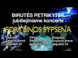 Концерты звезды литовской эстрады Бируте Петриките и В. Леонтьева 22-24.05.14