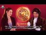Актёры Рубиновой книги встречаются с Чарльзом де Шебернаком Даниэль Риззо