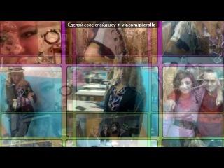 «Я и Мои Любимые Друзья» под музыку Madcon [vkhp.net] - Beggin (один из саундтрэков к фильму ШАГ ВПЕРЁД 3 3D). Picrolla