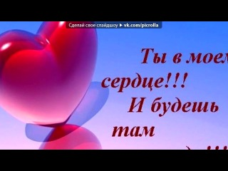 Любовь под музыку Сергей Грищук Остров моей души Picrolla