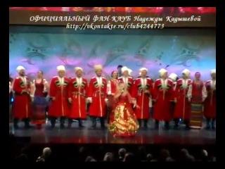 Н. Кадышева и Кубанский хор - Ах, судьба моя, судьба.