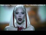 Lady GaGa - Alejandro - Нотки страпон секса