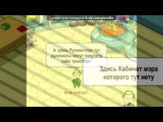 «Рулимоны» под музыку 777 - Dj DaniL - Клубняк 2011. Picrolla