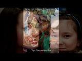 «Про Лилю» под музыку Си Си Кетч - Soul Survivor. Picrolla