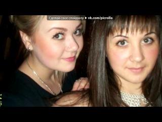 «мы» под музыку Афина и Татьяна Буланова - Женская дружба не отдыхает (новинка-2011). Picrolla