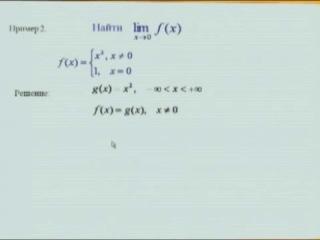Лекция №6 Функция  Предел функции в точке и бесконечности  Теоремы о пределах