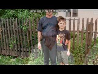 «Дядя Вова» под музыку Виктор Цой и группа