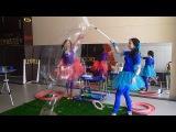 Шоу гигантских мыльных пузырей в рине