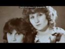 «с днем рождения сестричка » под музыку Марина Александрова - Сестра-сестренка) Тебе моя родная Я очень скучаю.. Picrolla