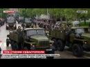 В Севастополе парад Победы впервые прошел под российскими знаменами