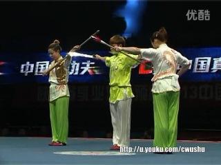 2013年全国武术对练大奖赛 女子 003 双刀进双枪 龚艳波 张晴 古俊霞(重庆)