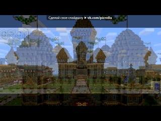 «Постройки OrionCraft server» под музыку Мультики - В каждом маленьком ребенке. Picrolla