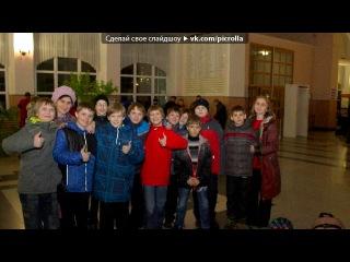 «Поездка с танцами в город Омск.» под музыку Потап и Настя - Все пучком (vk.com/potapinastya). Picrolla