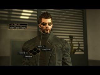 Давайте поиграем в Deus Ex - Human Revolution - серия 07 [1-3]