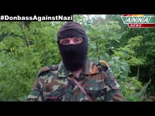 О преступлениях укрофашистов против человечности свидетельствует боец Бабая. 17.07.2014/Soldier
